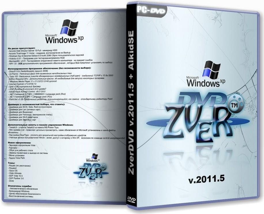 Скачать Windows ZverDVD 2011.5 + AlkidSE