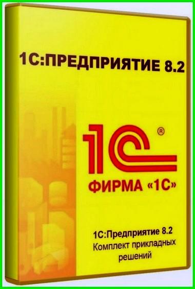 1С Предприятие 8.2.18.61+конфигурация бухгалтерия 1.2.14.3 для украины 8.2.18.61 x86 x64 [29.03.2013, ENG + RUS] - скачать торрент 1с, скачать бесплатно 1с, 1с бухгалтерия торрент скачать