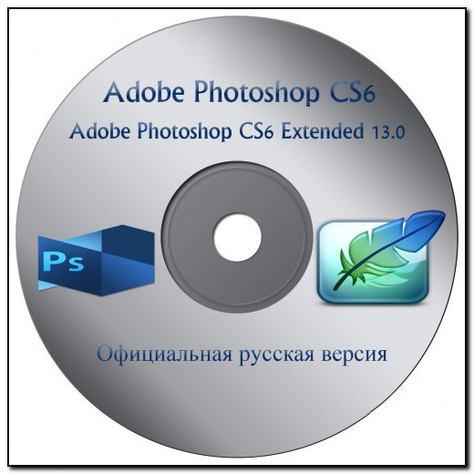 Скачать Adobe Photoshop Русская Версия CS6 13.0.1 (2013)