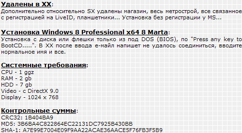 Скачать Windows 8 Pro x64 RUS, 2013