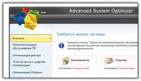 Скачать Advanced System Optimizer 3.5.1000.15013 +Ключ/ patch