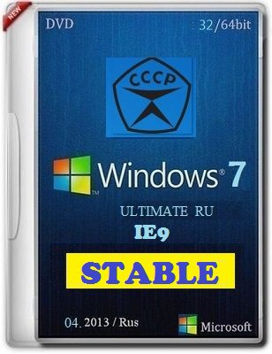 Скачать Windows 7 Ultimate SP1 x86, x64 RUS, 2013, IE9