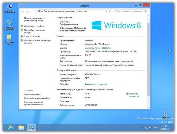 Windows 8 Professional x86/x64 Mizer All Update by Yagd v.3.0 (02.03.2013/RUS)