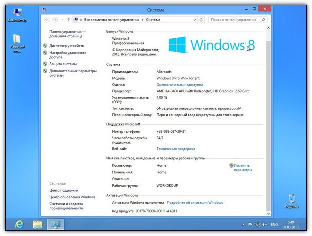 Скачать Windows 8 x64 Professional x86 Mizer All Update by Yagd v.3.0 (02.03.2013/RUS)