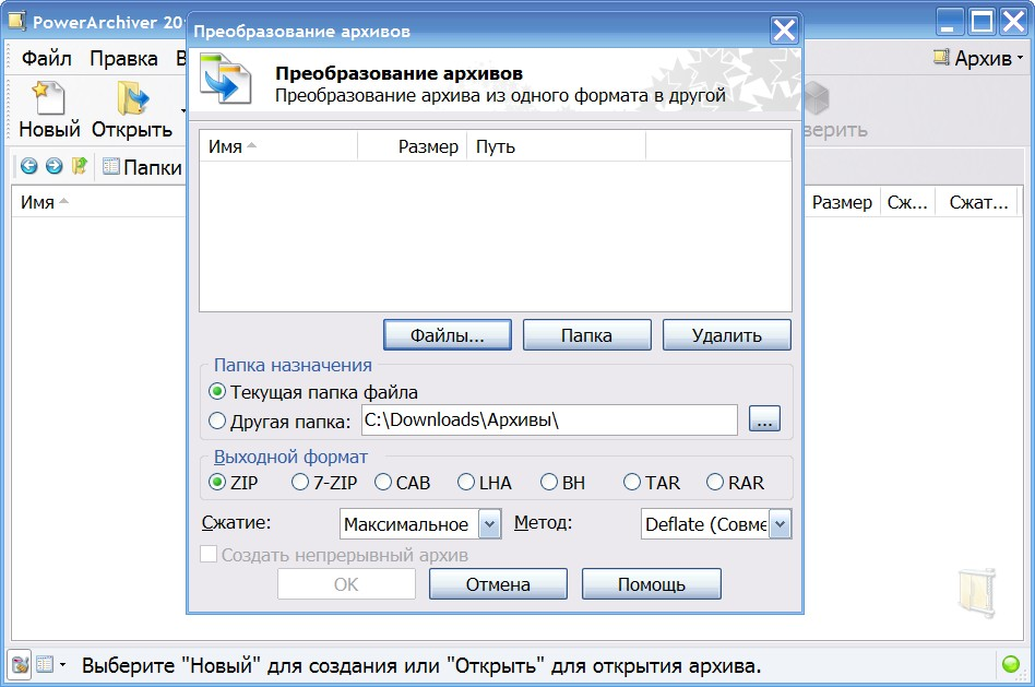 PowerArchiver Professional 2014 Final